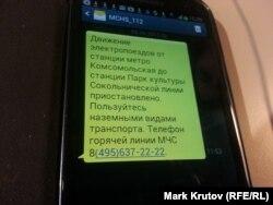 СМС от МЧС