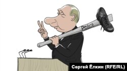 (Cartoon by Sergei Elkin, RFE/RL)