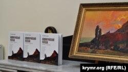 Писатель Сергей Сидоренко представил книгу «Киммерийский пейзаж» на «Форуме издателей»