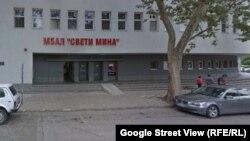 """Общинската болница """"Св. Мина"""" в Пловдив"""