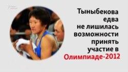5 фактов о Тыныбековой и Шевченко