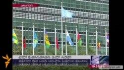 Ո՞վ Վրաստանը կներկայացնի ՄԱԿ-ի գլխավոր ասամբլեայում՝ նախագա՞հը, թե՞ վարչապետը