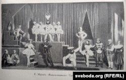 Сцэна са спэктакля «Каваль-ваявода», 1925 год