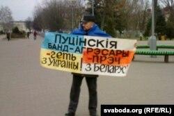 Пратэст Уладзімера Гундара супраць расейскай агрэсіі ва Ўкраіне. 4 сакавіка 2014