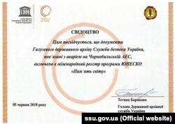 Свідоцтво про внесення розсекречених документів Архіву СБУ щодо Чорнобиля до реєстру ЮНЕСКО