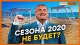 Крым закрыли для туристов | Крым.Реалии ТВ (видео)