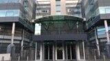 Ndërtesa e Gjykatës Speciale në Hagë