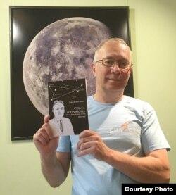 Сергей Масликов со своей новой книгой
