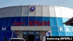 Порт Крым в Керчи