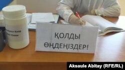 Регистрационная сельской клиники.