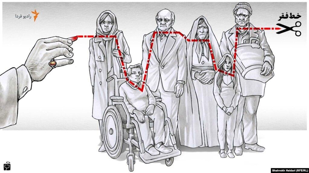 خط فقر؛ طرحی از شاهرخ حیدری