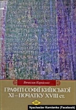 Книга фахівця з епіграфіки В'ячеслава Корнієнка «Графіті Софії Київської XI – початку XVIII ст.», видана у 2014 році