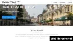 Галоўная старонка сайту «Зручны горад»