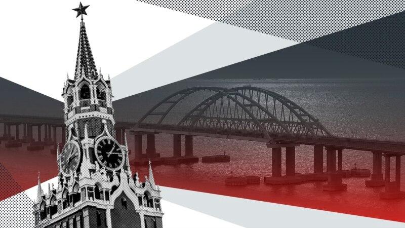 «Эти ограничения – не против крымчан»: эксперты – о новых санкциях Евросоюза за строительство Керченского моста