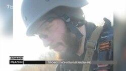 Французький найманець «ДНР» обдурив армію США (відео)