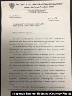 Объяснение отказа в вывозном рейсе от посольства России в Малайзии