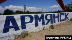 Армянськ. Архівне фото