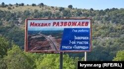 Еще одно «достижение» Развожаева – строительство трассы «Таврида» в районе Севастополя
