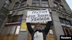 Один из целого ряда одиночных пикетов против режима Путина в центре столицы России. Москва, 19 апреля 2015 года