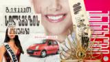 სილამაზის კონკურსები - საჩუქარი ქალებს