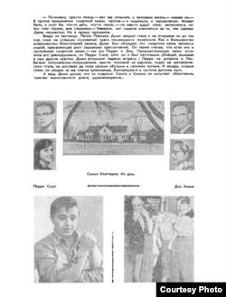 """Страница номера """"Иностранной литературы"""" с фотографиями действующих лиц и места преступления"""