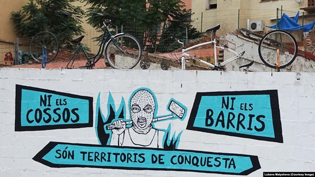 """Граффити, нарисованное 8 сентября 2017 года феминистками района Валькарка: """"Ни тела, ни районы не являются территорией захвата"""""""