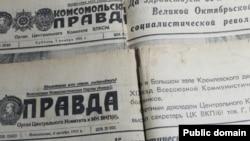 Газета «Правда», щоденна головна газета Компартії Радянського Союзу