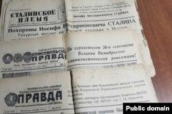 """Газеты """"Правда"""" и """"Сталинское племя"""""""