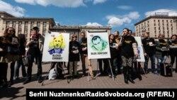 Акция «Пора отпускать», Киев, 11 мая 2017 года