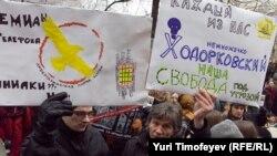 Միխայիլ Խոդորկովսկուն եւ Պլատոն Լեբեդեւին ազատ արձակելու պահանջով ցույց դատարանի շենքի մոտ, Մոսկվա, 27-ը դեկտեմբերի, 2010թ.