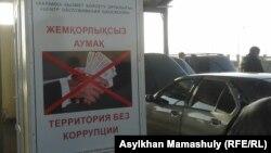 Халыққа қызмет көрсету орталығындағы жемқорлыққа қарсы жарнама. Алматы, 16 қазан 2013 жыл.