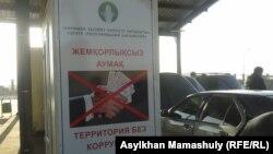 Территория, прилегающая к автомобильному ЦОНу (специальному центру обслуживания населения). Алматы, 16 октября 2013 года.