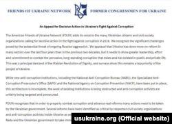Скріншот зі сайту Friends of Ukraine Network