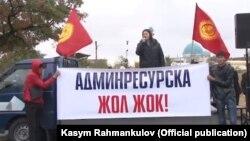 """30-сентябрда Бишкекте миңдей киши катышкан """"Акыйкат шайлоо үчүн"""" акциясы өттү."""