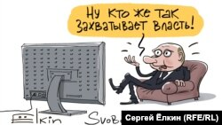 Карикатураи Сергей Элкин дар бораи вокуниши Владимир Путин ба ҳодисаҳо дар Вашингтон.