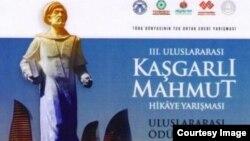 Mahmud Kaşğari