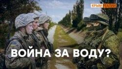 Даст ли Зеленский воду Крыму? | Крым.Реалии ТВ (видео)