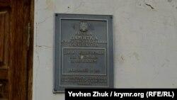 Украинская табличка на даче Зусмана