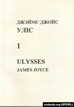 Вокладка беластоцкага выданьня «Ўліса» Джэймса Джойса (1993)