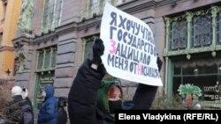 Пикет за права женщин в Петербурге.