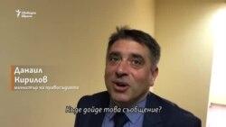 """""""Излишни спорове"""". Данаил Кирилов отговаря на Съвета на Европа"""