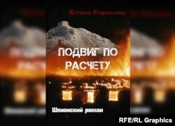 Обкладинка книги Ксенії Кириллової