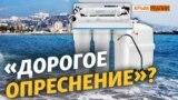 Сколько стоит опреснить Черное море? | Крым.Реалии ТВ (видео)
