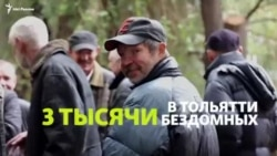 Бездомных в Тольятти бесплатно кормят горячим питанием