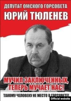 Листовка пропутинских активистов
