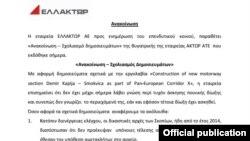"""Соопштение на грчката градежна фирма """"Актор"""" за обвиненијата за работењето во Македонија"""