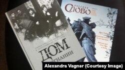 Книга и журнал, критикуемые посольством России в Чехии