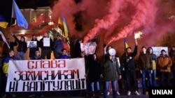 Участники акции протеста «Ни шагу назад!» против отвода украинских войск от линии разграничения на Донбассе. Львов, 29 октября 2019 года