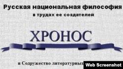 Логотип заблокированного сайта ХРОНОС