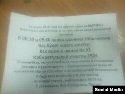 """Сообщение руководства """"Мостоотряде-36"""" в Тюмени о массовом подвозе работников"""